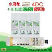 水蘋果居家淨水~ Everpure水蘋果公司貨4DC濾心+加強版10英吋5微米壓紋PP濾心(5支組)