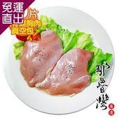 那魯灣 卜蜂去骨雞胸肉真空包 15包250g/包【免運直出】