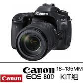 Canon EOS 80D 18-135mm 旅遊鏡組 刷卡分期0利率 台灣佳能公司貨