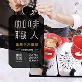 10/30開課-進階手沖咖啡【咖啡職人—讀冊生活 X COFFEE LOVER's PLANET 品牌聯名..