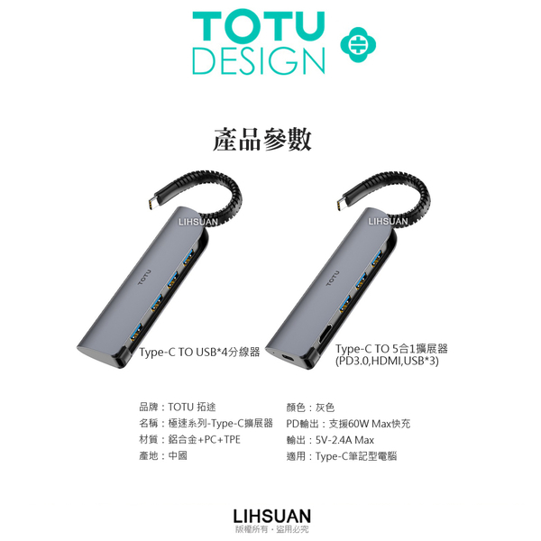 TOTU Type-C/PD/USB3.0/HDMI/MacBook擴充器擴展器擴充線分線器 極速系列