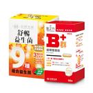 現貨特賣【台塑生醫】保健小資組-舒暢益生菌(30包入/盒)+緩釋B群雙層錠(60錠/瓶)