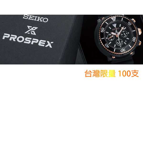 [萬年鐘錶]  SEIKO  PROSPEX 太陽能 鮪魚罐頭太陽能計時限量腕錶 200米潛水錶 SBDL038J(V175-0DT0K)