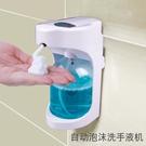 自動泡沫洗手液機 感應皂液器 洗手液瓶給皂液盒洗手機壁掛 小艾時尚