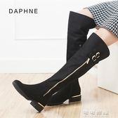 Daphne/達芙妮秋冬時尚美靴休閒低跟顯瘦高筒靴過膝側拉鍊女長靴 可可鞋櫃