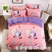 加厚法蘭絨四件套保暖珊瑚絨冬季1.8m床上用品法萊絨卡通被套床單 igo漾美眉韓衣