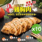 【艾其肯】厚食大份量鮮嫩舒肥雞胸肉-10入組