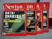 【書寶二手書T6/雜誌期刊_RIP】牛頓_254~259期間_共4本合售_意料外的大震災等