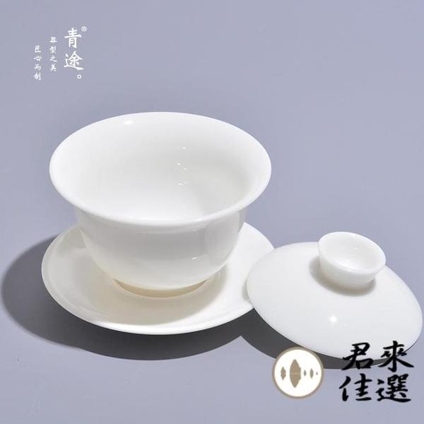 功夫茶具三才蓋碗沖茶器羊脂玉瓷純白蓋杯陶瓷茶具敬茶碗主人【君來佳選】