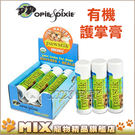 ◆MIX米克斯◆Opie&Dixie阿比與黛西.0222有機護掌膏0.56oz,防止寵物腳掌乾燥、龜裂並修復皮膚