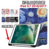 彩繪三折皮套 apple 蘋果 iPad 9.7 2018版 平板皮套 Pencil 內置觸控筆槽 保護套 A1822 保護套 保護殼