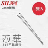 【西華SILWA】316不鏽鋼 23cm筷《1雙入》 | OS小舖