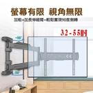 【CX-650】32-55吋 手臂加長版...