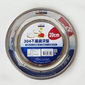 橘之屋 304不鏽鋼深盤(20cm)【愛買】
