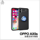 OPPO AX5s 指環支架 磁吸 手機殼 鎧甲 軟殼 經典保護套 全包 防摔殼 360旋轉 手機套 保護殼