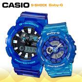 CASIO 手錶專賣店 GAX-100MSA-2A+BA-110JM-2A_防水_耐衝擊構造_雙顯 對錶