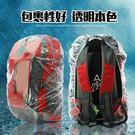 [超豐國際]透明旅行雙肩包防雨罩 戶外登山包防水套兒童書包男女背包防水罩