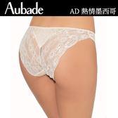 Aubade-熱情墨西哥S蕾絲三角褲(牙白)AD