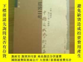 二手書博民逛書店罕見中國近代學術名著:書目答問二種(一版一印)18901 【清】