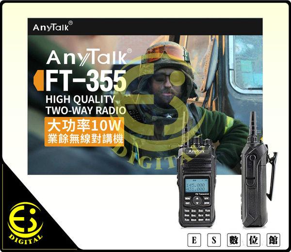 ES數位 AnyTalk FT-355 三等業餘 無線對講機 10W大功率 生活防水 三段雙顯雙待 生存遊戲 極限運動
