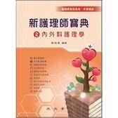 新護理師寶典(2)內外科護理學