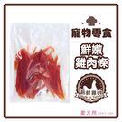 【力奇】寵物零食-鮮嫩雞肉條 80g(裸包裝)-90元【天然×無負擔】 可超取(D001F77-S)