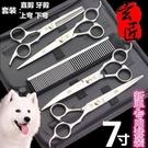 電推剪寵物剪刀美容工具套裝修毛剪7寸直剪彎翹剪狗狗泰迪剪毛工具