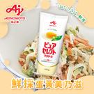 日本 味之素 鮮採蛋黃美乃滋 400g 美乃滋 蛋黃美乃滋 調味料 醬料 沾醬
