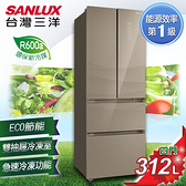 SANLUX 台灣三洋 312L一級能效四門對開直流變頻冰箱 SR-C312DVGF 含原廠配送及基本安裝