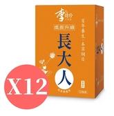 【李時珍】長大人女生12入X12盒組