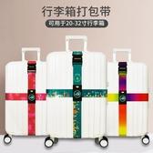 行李綁帶行李箱捆綁帶旅行箱一字十字行李帶無密碼鎖打包帶行李帶行李箱快速出貨