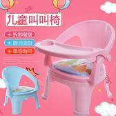 兒童餐椅叫叫椅帶餐盤寶寶吃飯桌兒童椅子餐桌靠背寶寶小凳子塑料 最後一天85折