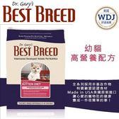 *WANG*【送1.8公斤原包裝*1】BEST BREED貝斯比《幼貓高營養配方-BB5906》6.8kg WDJ推薦