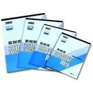 《享亮商城》D401  13K(50P)高級計算紙