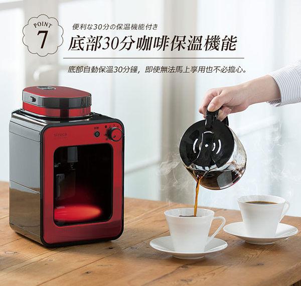 【日本siroca】crossline 新一代 自動研磨咖啡機-紅 SC-A1210R