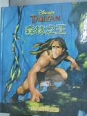 【書寶二手書T5/少年童書_DLG】森林之王 = TARZAN_張佩琳譯