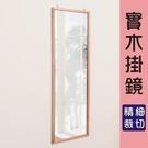 【中華批發網DIY家具】高140實木掛鏡...