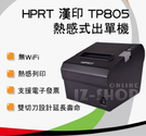 HPRT 漢印 TP805 熱感式出單機 ( 無WIFI )/收據機/出票機/取票機