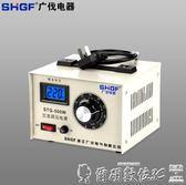 變壓器廣伐單相調壓器220v交流調節接觸式0-300v可調電源調壓變壓器500W 爾碩數位3c