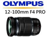 名揚數位 OLYMPUS M.ZUIKO DIGITAL ED 12-100mm f4 IS PRO 公司貨 (一次付清)