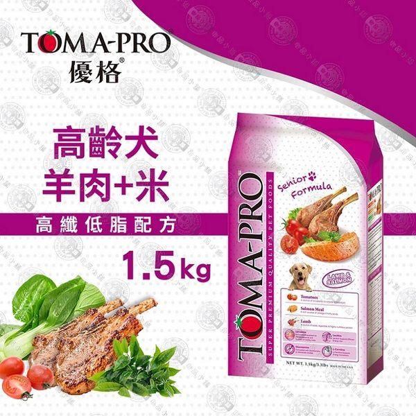 【送贈品】TOMA-PRO 優格 高齡犬聰明成長 羊肉米配方飼料 乾糧1.5公斤X1