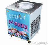 眾豪 商用新款單鍋雙鍋單壓炒冰機炒酸奶機炒冰激凌機冰粥機igo 美芭