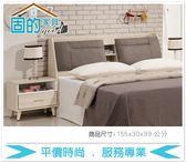 《固的家具GOOD》319-2-AJ 艾瑪5尺床頭箱【雙北市含搬運組裝】