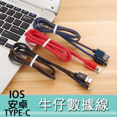 充電線 數據線 傳輸線 快速充電 防纏繞 IOS 安卓 TYPE-C 牛仔數據線