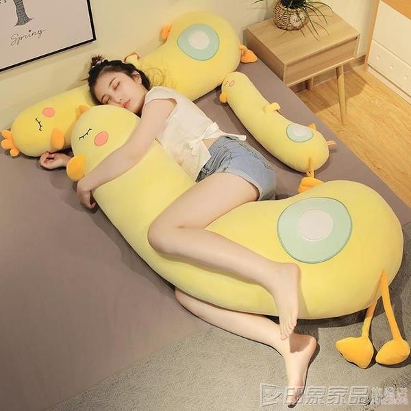 公仔陪你睡抱枕小黃鴨毛絨玩具側睡覺夾腿可愛玩偶女生床上長條枕 印象