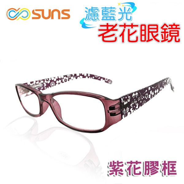 MIT 濾藍光 老花眼鏡 紫花膠框 閱讀眼鏡 高硬度耐磨鏡片 配戴不暈眩