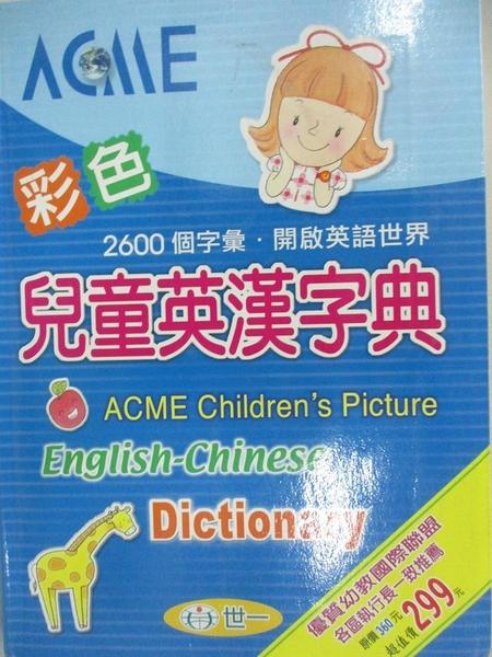 【書寶二手書T1/少年童書_BIN】ACME彩色兒童英漢字典_英漢辭典編輯委員會