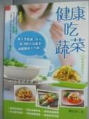【書寶二手書T8/養生_XEN】健康吃蔬菜_陳富春