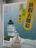 【書寶二手書T1/旅遊_WGQ】放假去離島:金門馬祖輕鬆玩_焦糖瑪琪虎