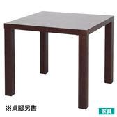 ◎餐桌天板 UNIT 8080 DBR NITORI宜得利家居